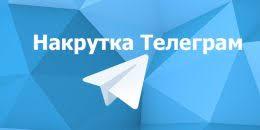 Накрутка Телеграм
